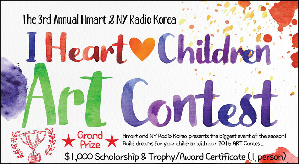 Hmart art contest