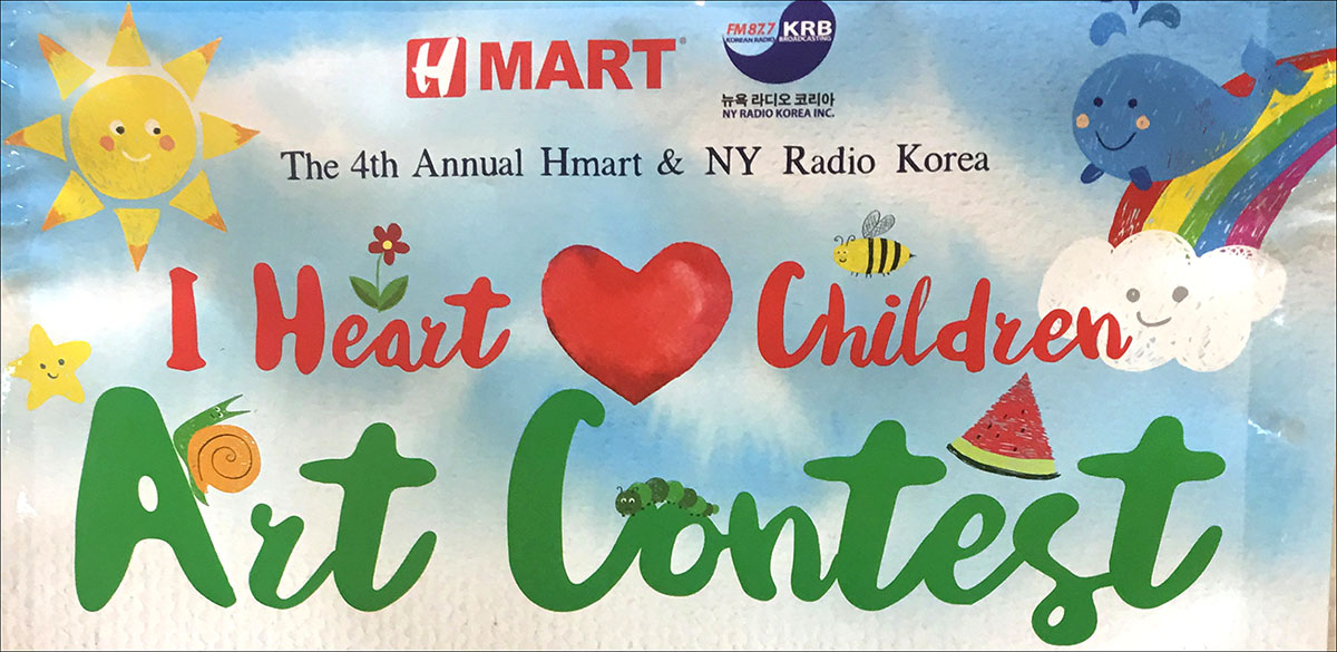 2017 HMart Art contest